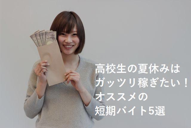 現金を手に笑顔の女性