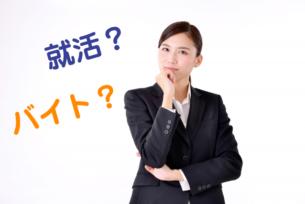 就活のためにバイトを辞めるべき?コンビニバイトがオススメな理由