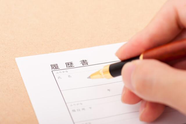 【主婦向け】パートの履歴書の書き方と志望動機の例文を紹介