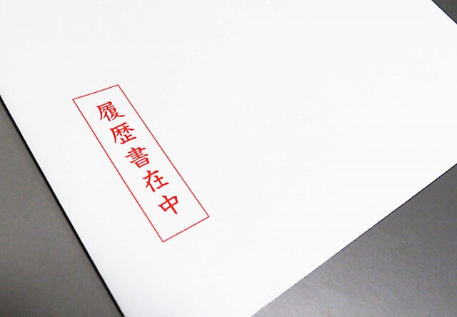 履歴書を入れる封筒の選び方や渡し方のマナー