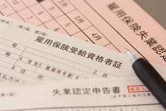 雇用保険の書類