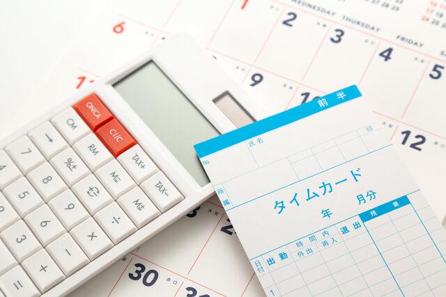 タイムカードと電卓とカレンダー