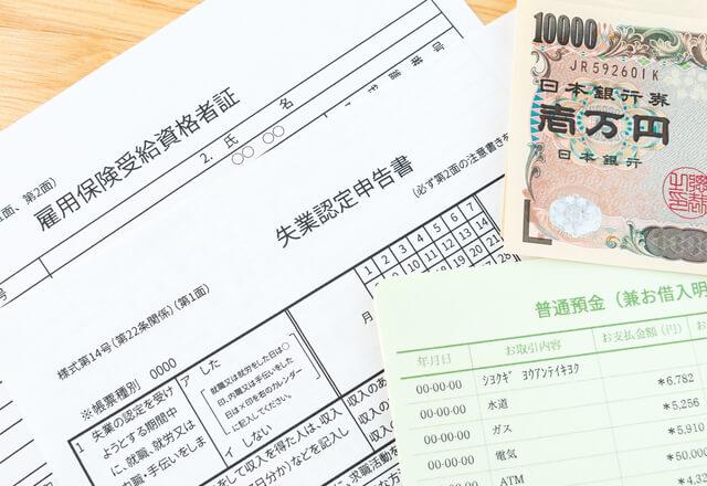 失業保険の給金